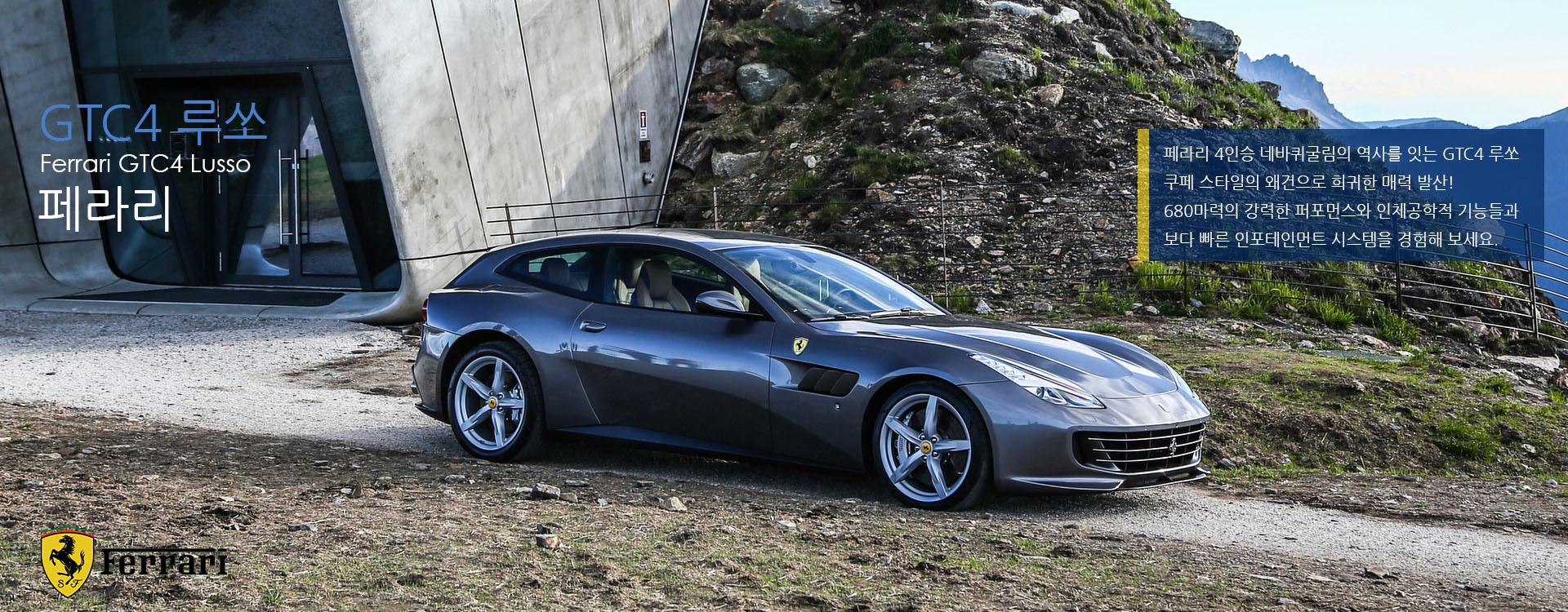 EVO_slider_Ferrari_161016