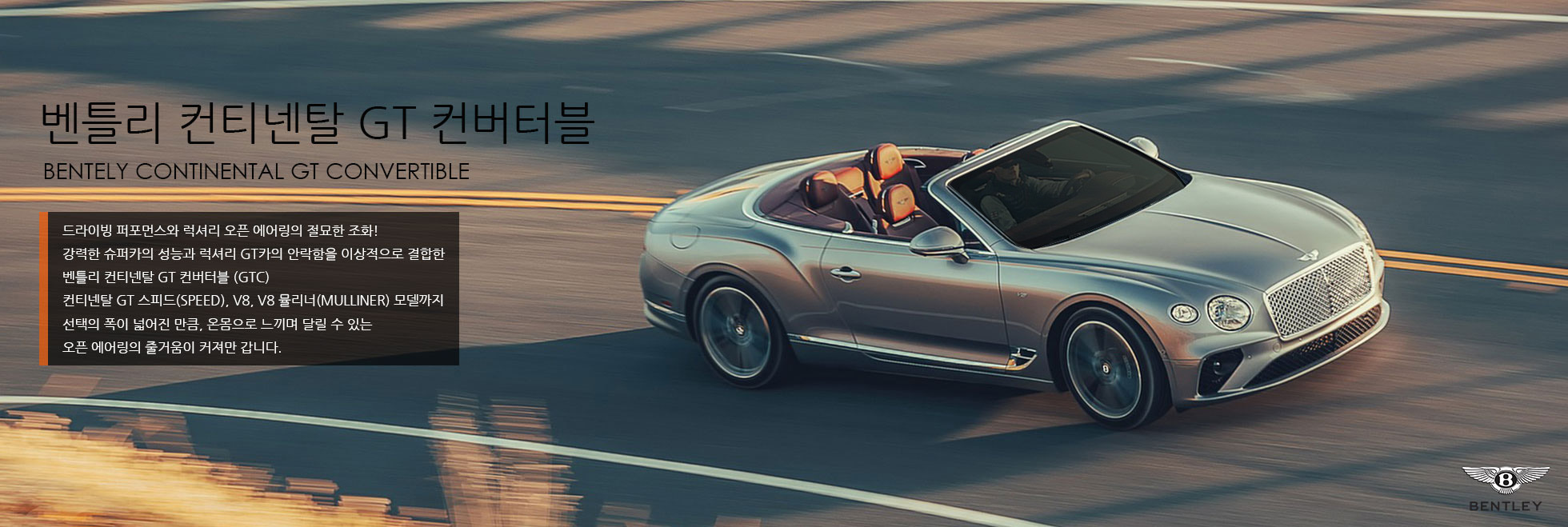 page_mid_bentley_continental_gt_v8_convertible