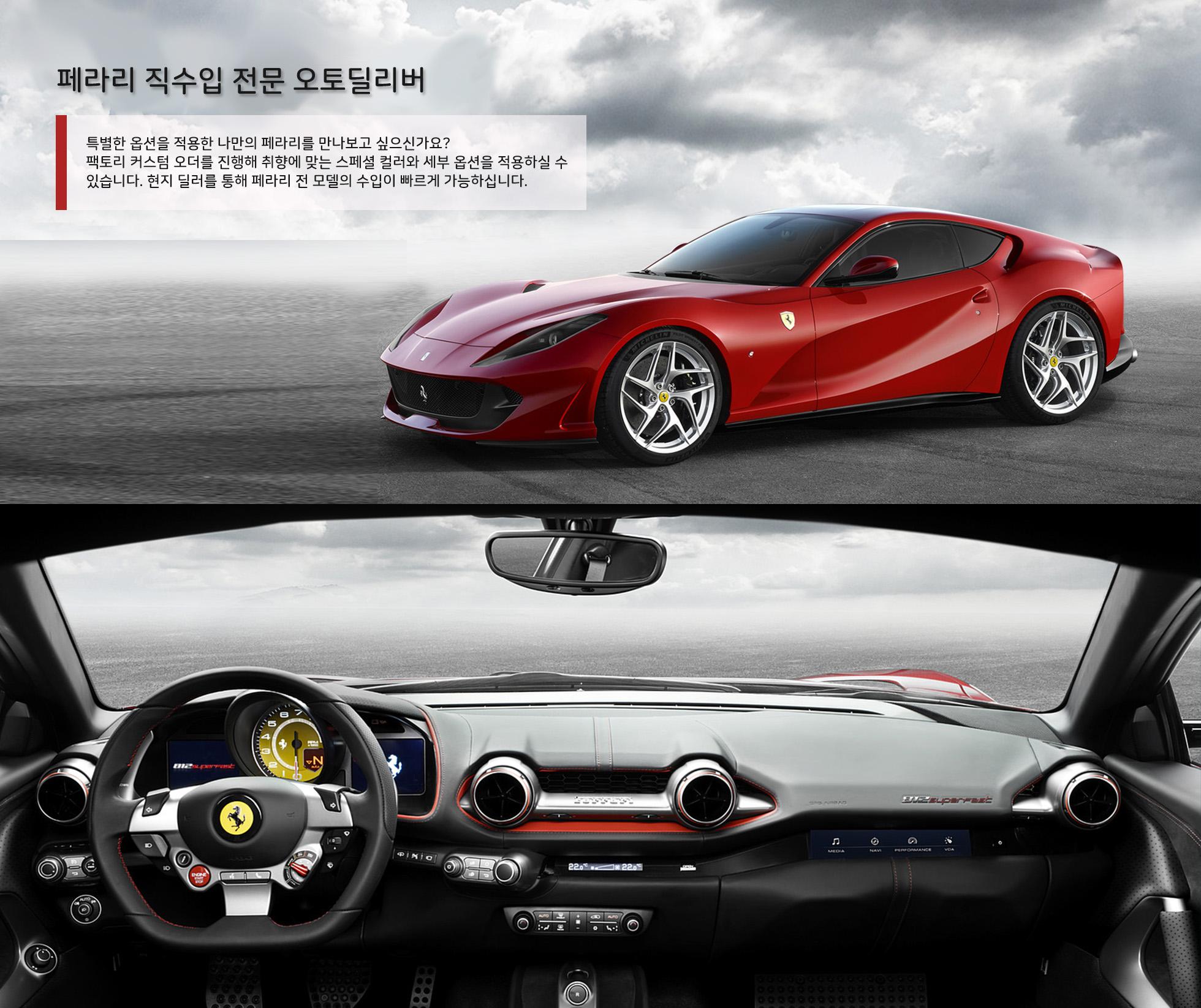 페라리-사전예약-20180313-수정-03