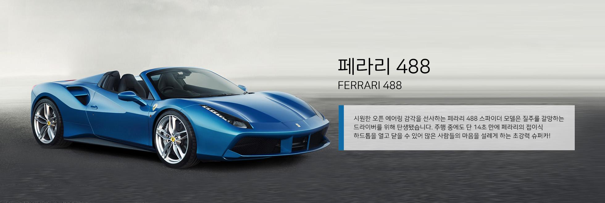 페라리-488 스파이더 설명-수정-03