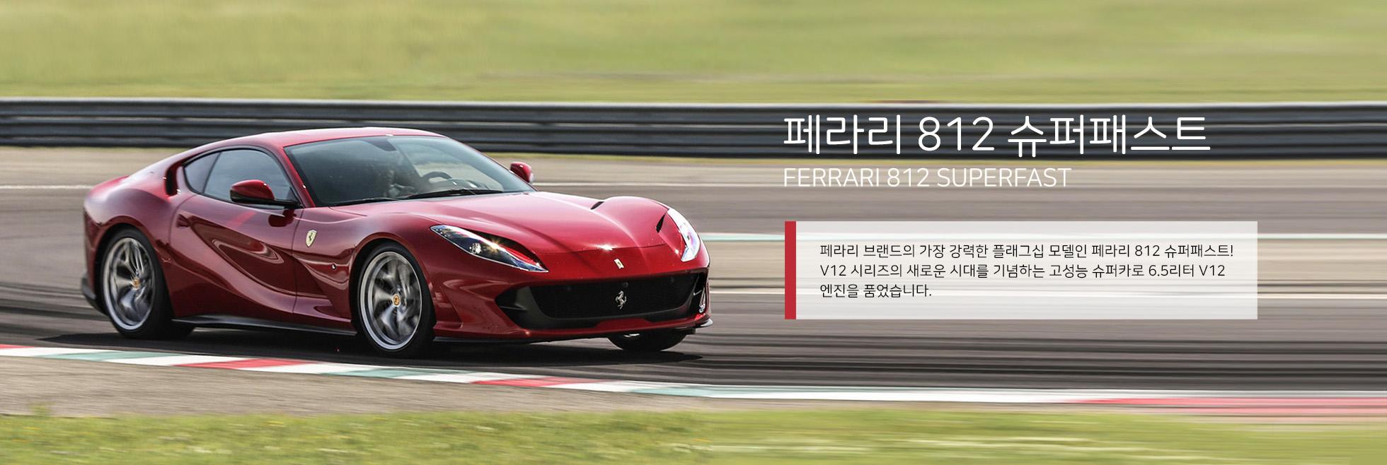 페라리-812 슈퍼패스트 설명-수정-01