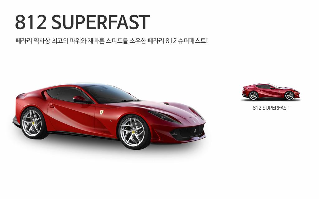 페라리-812 슈퍼패스트 세부모델-수정-02
