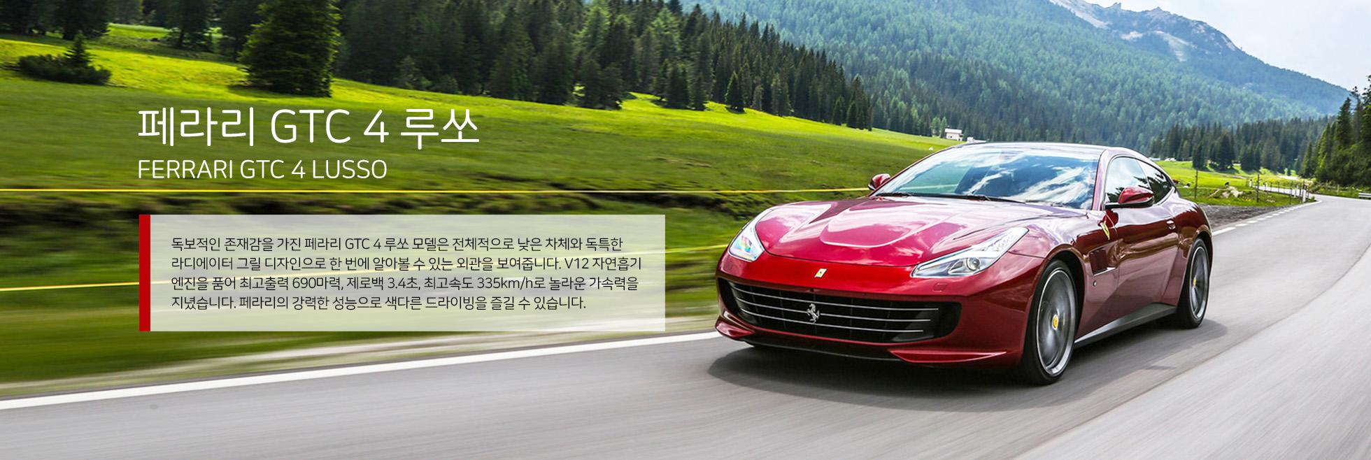 페라리-GTC 4 루쏘 설명-수정-01