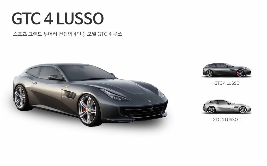 페라리-GTC 4 루쏘 세부모델-수정-01